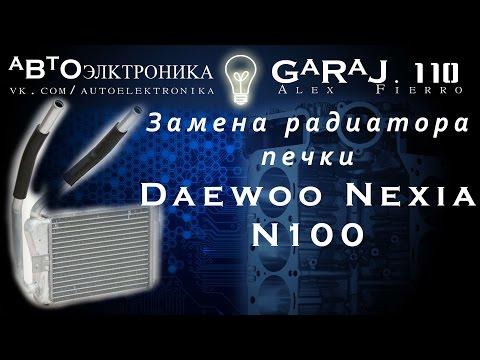 Замена радиатора печки Daewoo Nexia n100