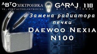 видео Описание замены топливного фильтра Daewoo Nexia: пошаговая инструкция