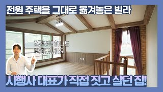 [H633]★내부는 진짜 전원 주택인데요? 전액대출로 …
