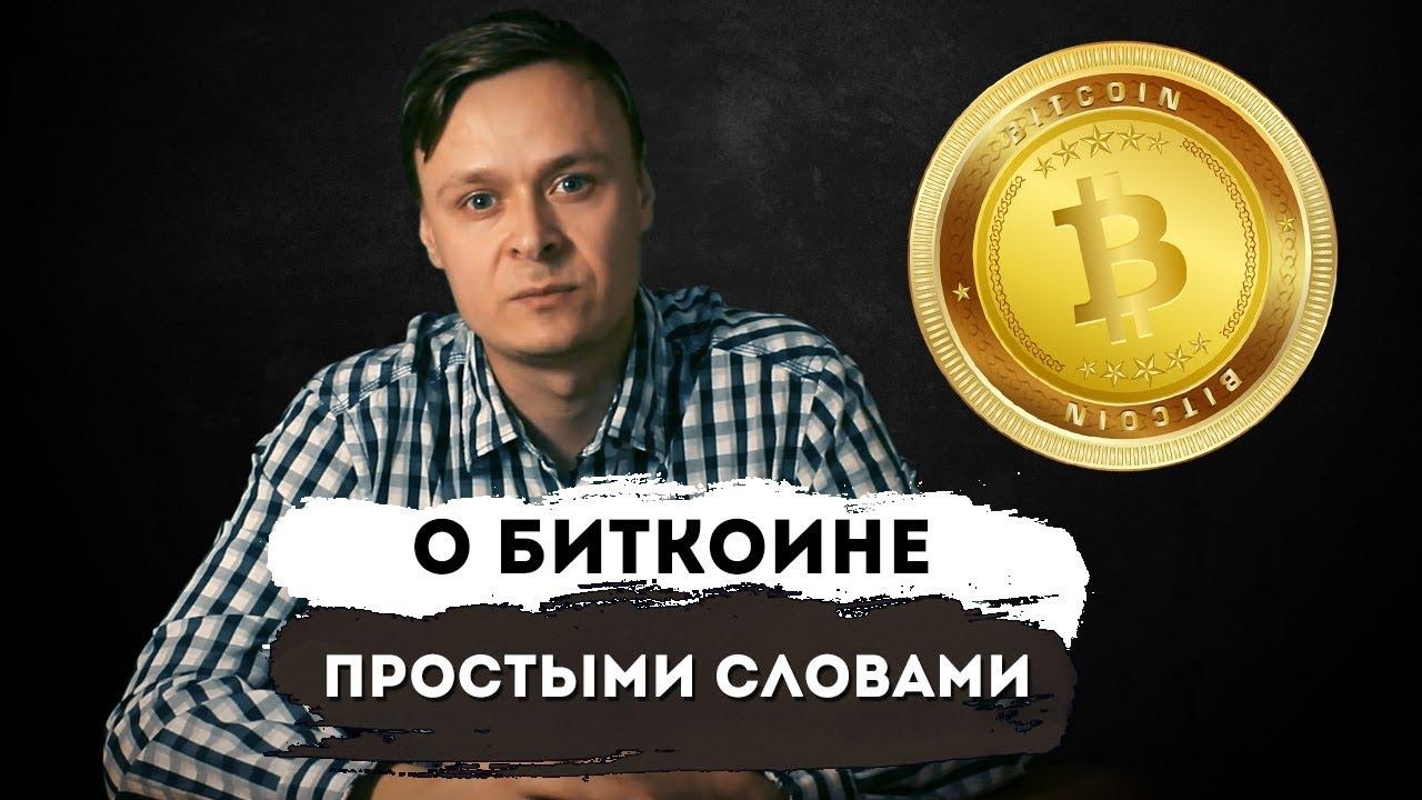 ❓ Что такое биткоин и криптовалюта // Простыми словами ❓