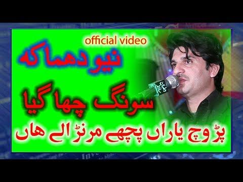 Yaran Pichy Maranr Aly Han | Singer Achi Khan Niazi | New Super Hit Saraiki & Punjabi Song