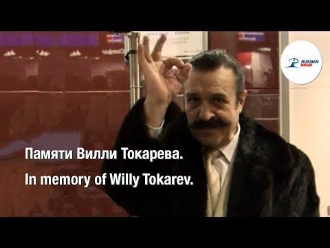 Памяти Вилли Токарева. In Memory Of Willy Tokarev.