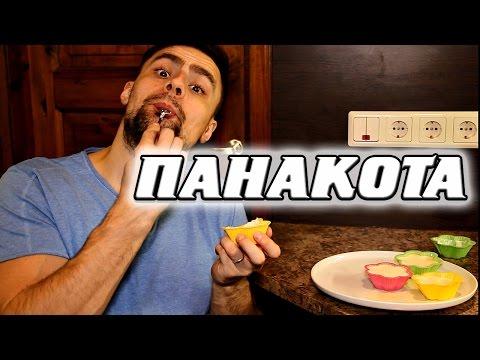 Рецепт Панакоты: диетический вариант десерта