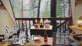 [숲속 우중캠핑] 서울근교캠핑장  우중캠핑  생일캠핑 …