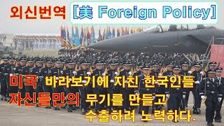 #101  미국 바라보기에 지친 한국인들, 자신들만의 무기를 만들고 수출하려 노력하다!