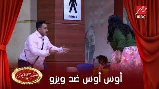معركة عنيفة مضحكة بين ويزو وأوس أوس في مسرح مصر
