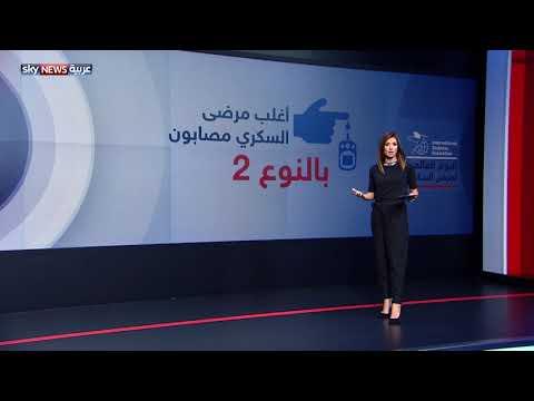 مرض السكري.. وجهود تعزيز الوعي الأسري  - 01:00-2018 / 11 / 15
