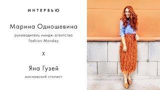 Интервью: Марина Одношевина и московский стилист Яна Гузей