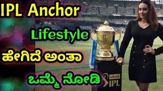IPl anchor Mayanti Langer Lifestyle Video || Wife of Stuart binny ||