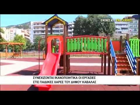 Συνεχίζονται ικανοποιητικά οι εργασίες στις παιδικές χαρές του Δήμου Καβάλας
