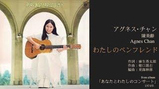 Vocal; Agnes Chan, 陳美齡, アグネス・チャン Lyrics; Kōtarō Asō, 麻...