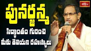 పునర్జన్మ సిద్ధాంతం గురించి మీకు తెలియని రహస్యాలు || Brahmasri Chaganti Koteswara Rao || Bhakthi TV