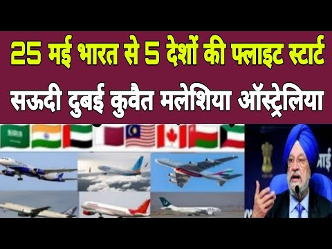 international Flights Start |UAE Saudi Kuwait Malaysia UK flights open | India To Dubai Saudi Kuwait