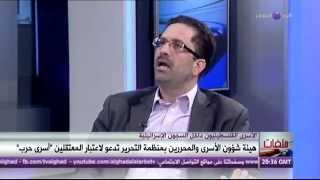 """هيئة شؤون الأسرى والمحررين بمنظمة التحرير تدعو لإعتبار المعتقلين """"أسرى حرب"""" .. برنامج ملفات"""