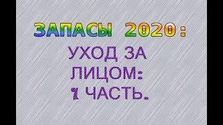 ЗАПАСЫ 2020 УХОД ЗА ЛИЦОМ 1 ЧАСТЬ