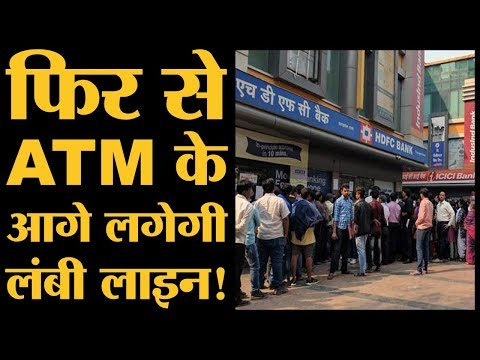 क्यों बंद होने वाले हैं देश के आधे से ज्यादा ATM