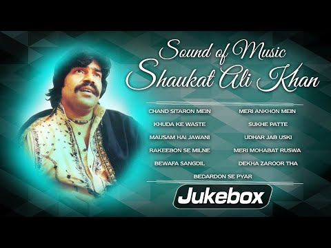 Sound Of Music - Shaukat Ali Khan | Sad...