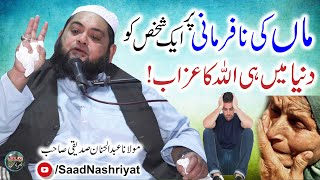 Maa ka Nafarman Shaksh | ماں کا نافرمان شخص | Molana Abdul Hannan Siddique