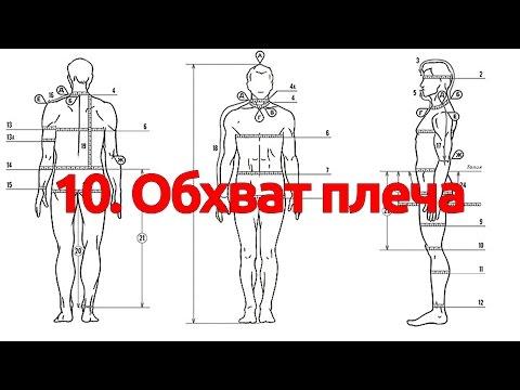 №10 Обхват плеча