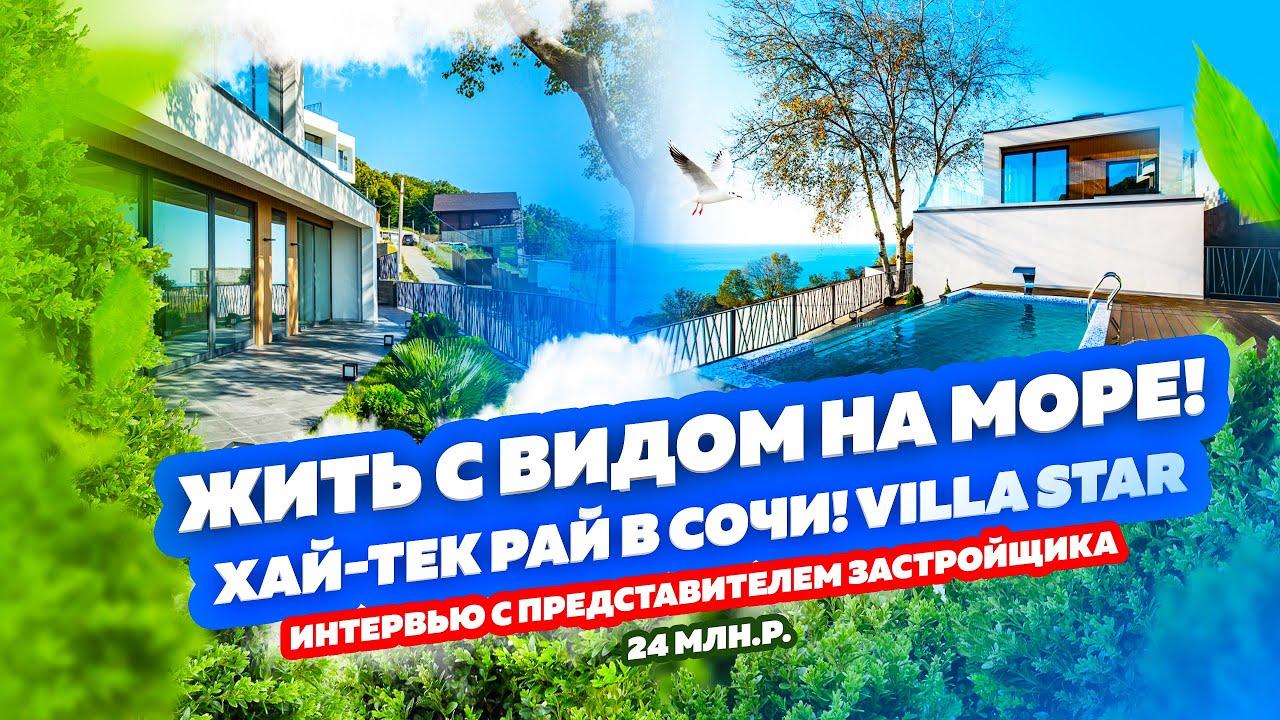 Дом в Сочи. VILLASTAR – коттеджный поселок бизнес класса. Хайтек дом в Сочи с вмдом на море!