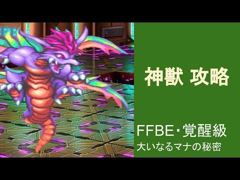 FFBE おおいなるマナの秘密】覚...