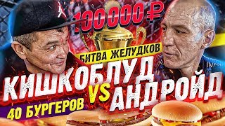 STEEL STOMACHS: KISHKOBLUD vs ANDROID, the BATTLE FOR 100K ROUBLES