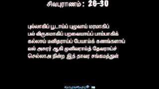 Sivapuranam part 1 of 2 text in tamil