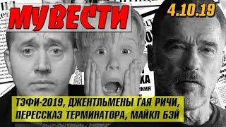 МУВЕСТИ #5: «Джентльмены» ГАЙ РИЧИ, новый фильм МАЙКЛА БЭЯ, Премия ТЭФИ 2019 - победители