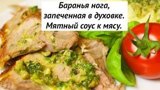 Баранья нога, запеченная в духовке. Мятный соус с анчоусами к мясу.