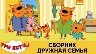 Три Кота | Сборник Дружная семья | Мультфильмы для детей
