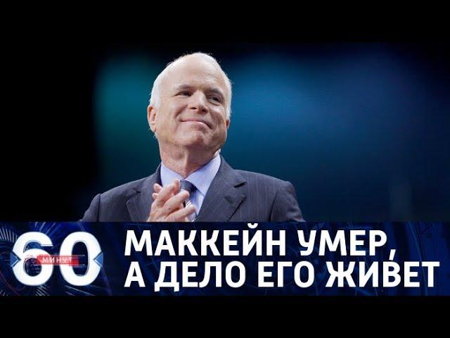 60 минут. Наследие Маккейна: что происходит в странах, где он требовал перемен? 28.08.18