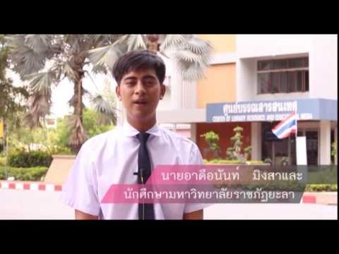 วิดีทัศน์นำเสนออัตลักษณ์บัณฑิต มหาวิทยาลัยราชภัฏยะลา เก่งไอที มีจิตอาสา สู้งาน สื่อสารภาษามลายูกลางไ