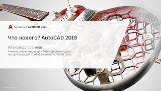 Что нового? AutoCAD 2019