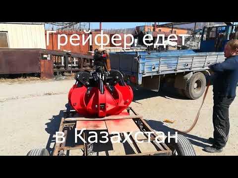 Грейферный захват  гидроманипулятора для лома с ротатором. Едет в Казахстан