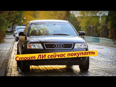 ДЛЯ ТЕХ КТО ХОЧЕТ КУПИТЬ AUDI A6...