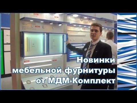 Новинки мебельной фурнитуры от МДМ-Комплект