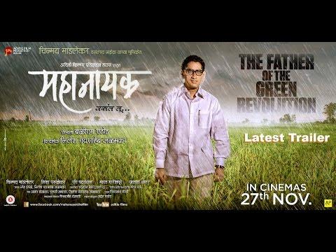 Mahanayak Vasant Tu... Latest Trailer
