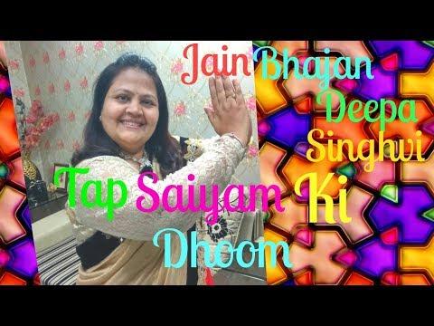 SUPER HIT JAIN BHAJAN/ TAP SAIYAM KI DHOOM MACHADOAAYE PARYUSHAN/ DEEPA SINGHVI