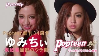 "Popteen表紙""風""撮影!ゆみちぃ編! thumbnail"
