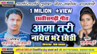 Ashok Rajwade Cg Song-Aama Tari Nayech Bhare Chhaudi NSR MUSIC PREMNAGAR