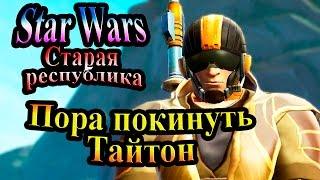 Прохождение Star Wars The Old Republic Старая республика часть 13 Пора покинуть Тайтон