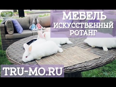 Видео Плетеная мебель на заказ спб
