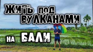 Жить на Бали под вулканами сколько стоит жить на бали новости работа на бали русские на бали блог