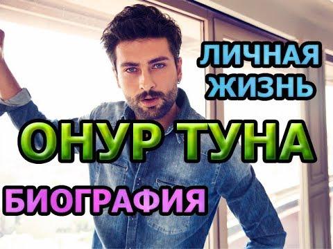 Онур Туна турецкий актер, биография, личная жизнь. Сериалы Запретный плод, Чудесный доктор