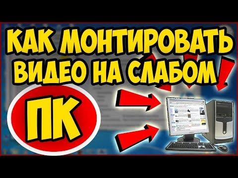 Как монтировать видео на слабом ПК! Монтаж видео на старом ПК  ВЫХОД ЕСТЬ
