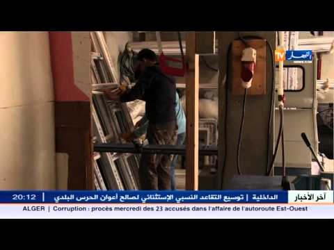 ENNAHAR TV KHADAM ERJAL PVC ALUMINIUM  خدام الرجال الألمنيوم