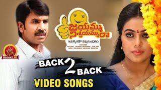 Jayammu Nischayammu Raa Video Songs - Back to Back - Srinivas Reddy, Poorna, Sree Vishnu