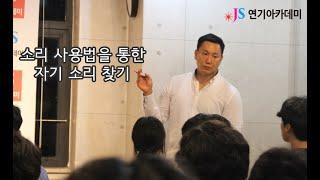 대륙의 가왕 ✨가수 더원✨ 특강_ JS연기아카데미