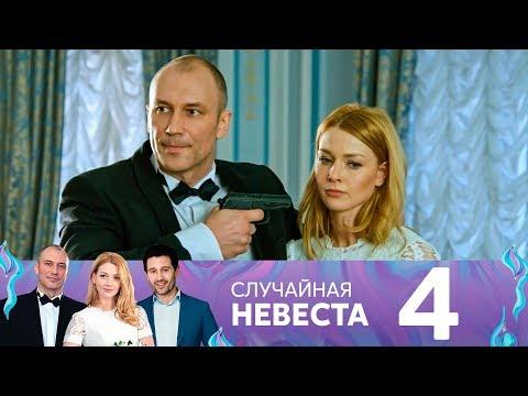 Случайная невеста | Серия 4