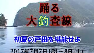20017年7月7日(金)~8日(土)西伊豆戸田でお泊り釣行です(^^)